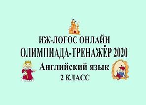 2020. Английский язык. 4 класс